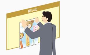 ポスター掲示業務の見直しによる経費削減