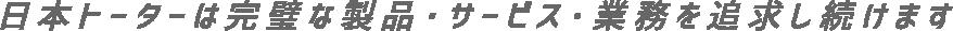 日本トーターは完ぺきな製品・サービス・業務を追求し続けます